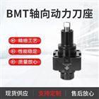BMT轴向动力刀座