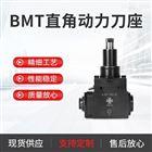BMT直角动力刀座