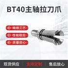 BT40主轴拉刀爪