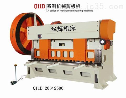 Q11D-20×2500系列机械剪板机