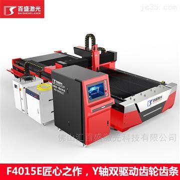 F4015E單平台板材激光切割機
