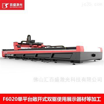 F6020E單平台板材激光切割機