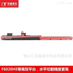 F6020HE敞开式激光切割机