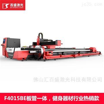 F4015BE板管兩用激光切割機