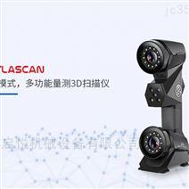 智能便携式蓝光三维扫描仪