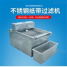 不锈钢纸带过滤机直销厂家生产