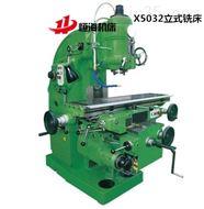 x5032立式銑床