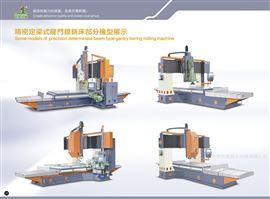 DFM-2012定梁龍門鏜銑床