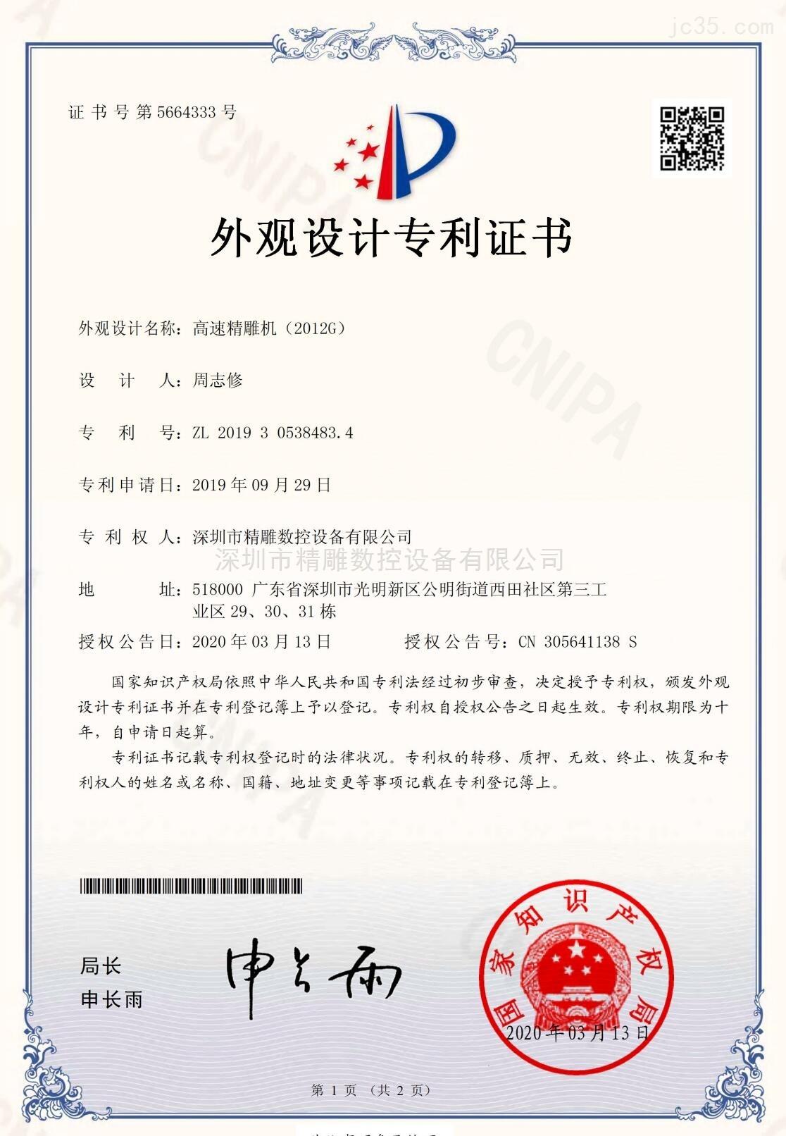 外观设计专利证书-高速精雕机(2012G)