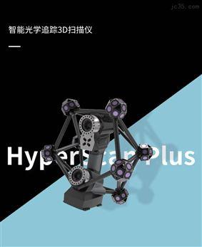 智能光学追踪 3D 扫描仪