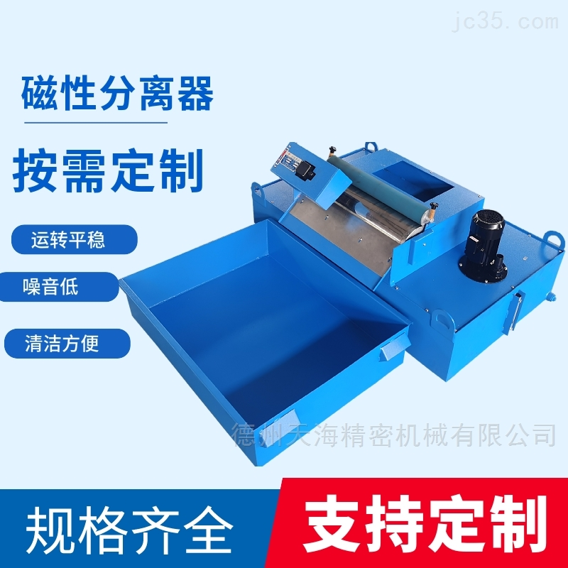 磁性分离器的特点及作用