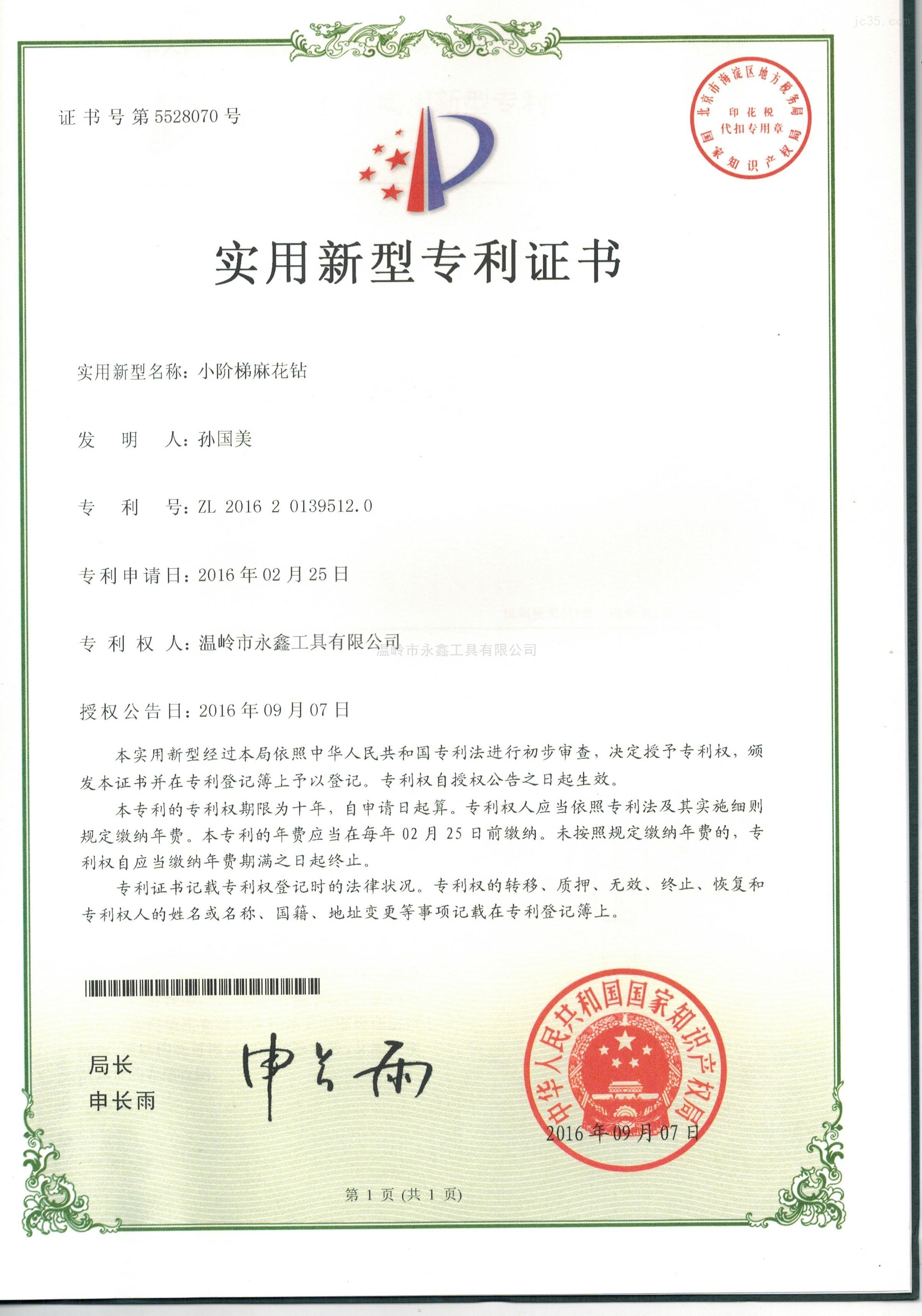 实用新型专利证书-小阶梯麻花钻