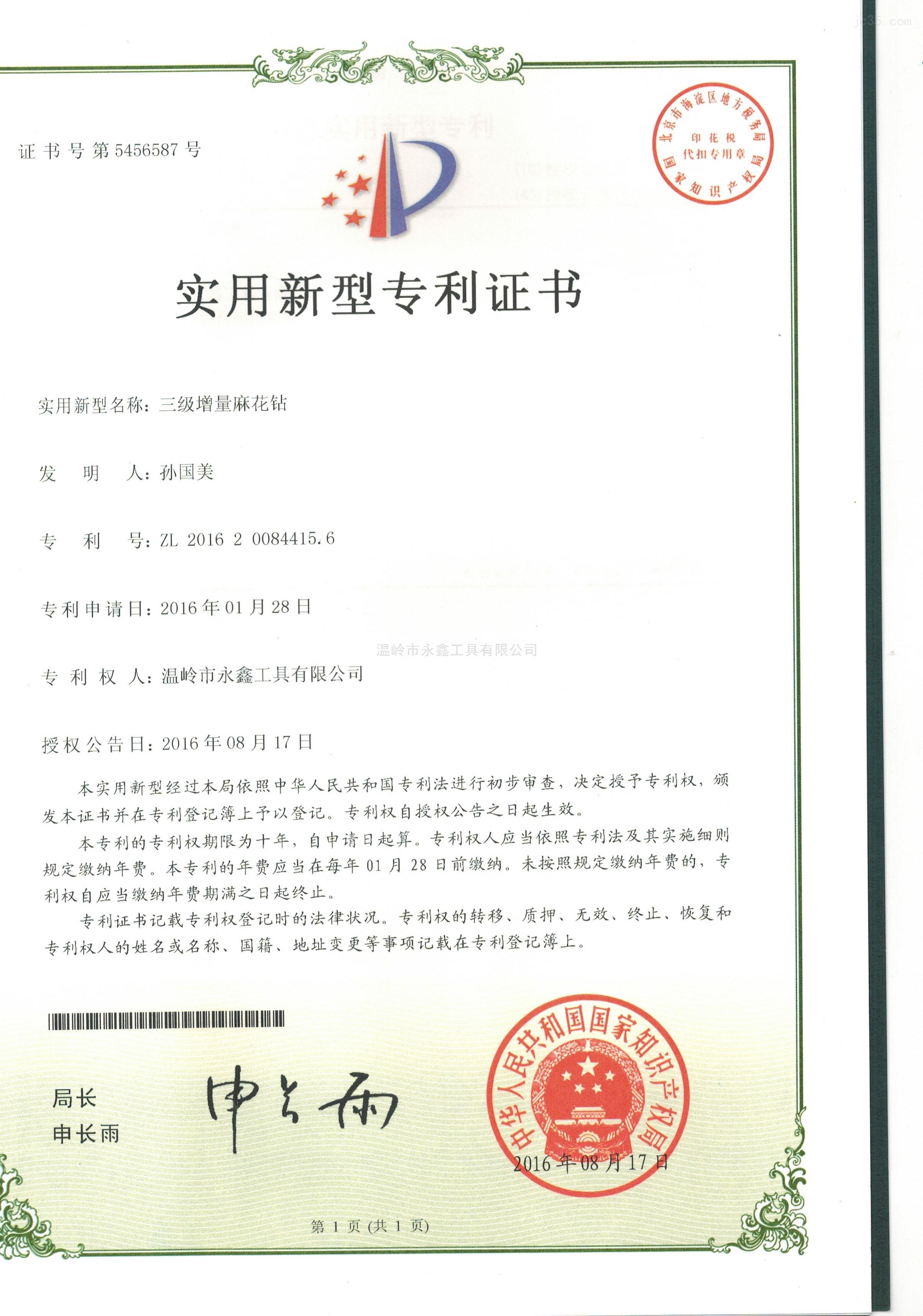 实用新型专利证书-三级增量麻花钻