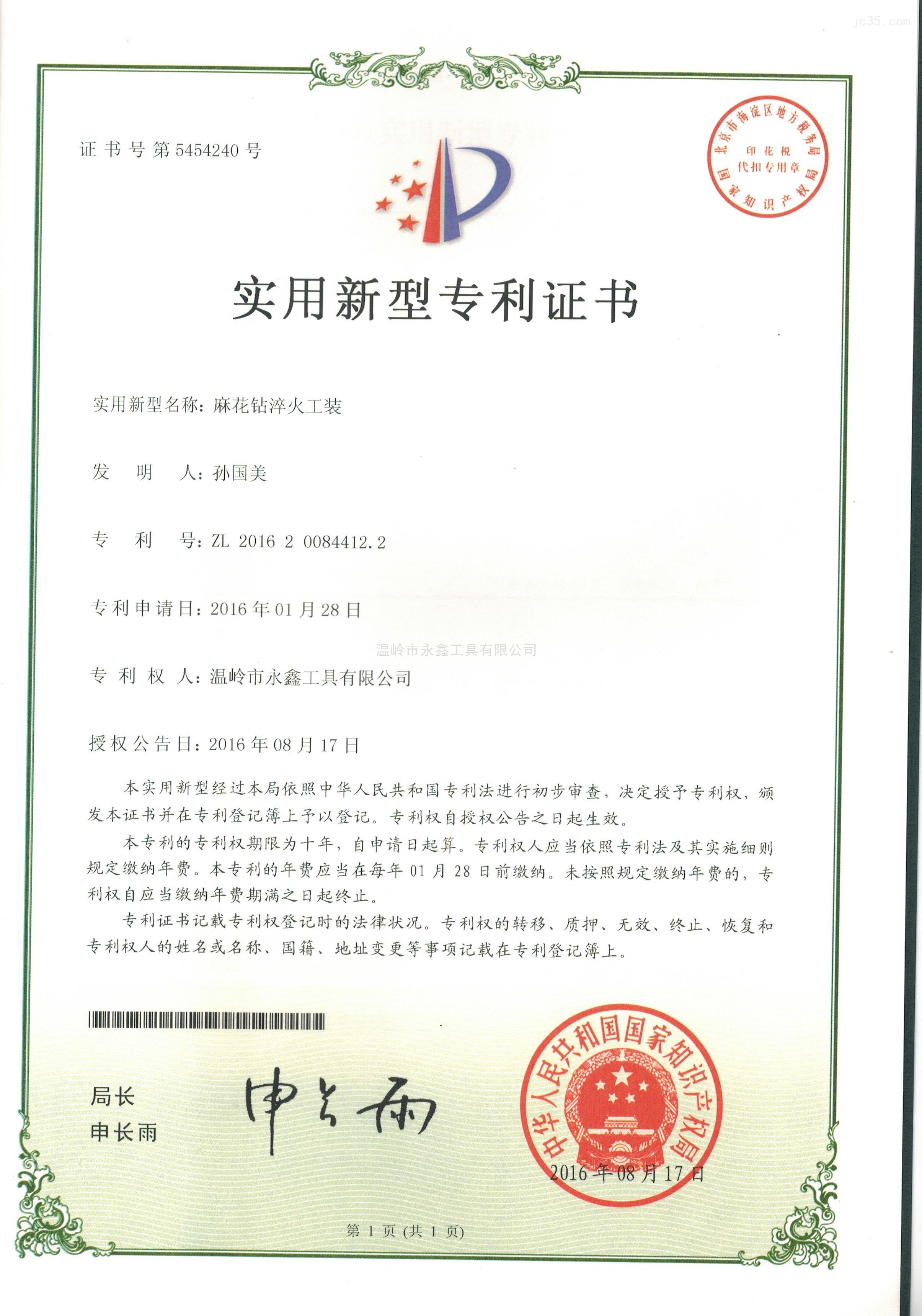 实用新型专利证书-麻花钻淬火工装