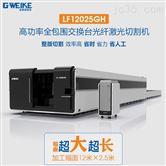 LF12025GH超大幅面超高功率2万瓦激光切割机