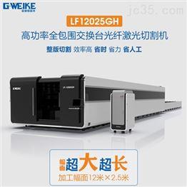 超大幅面超高功率2万瓦激光切割机