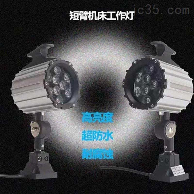 数控机床LED工作照明灯