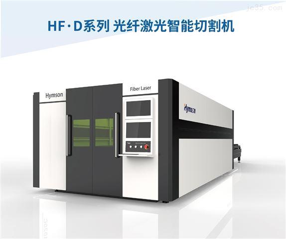 HF·D系列光纤激光智能切割机