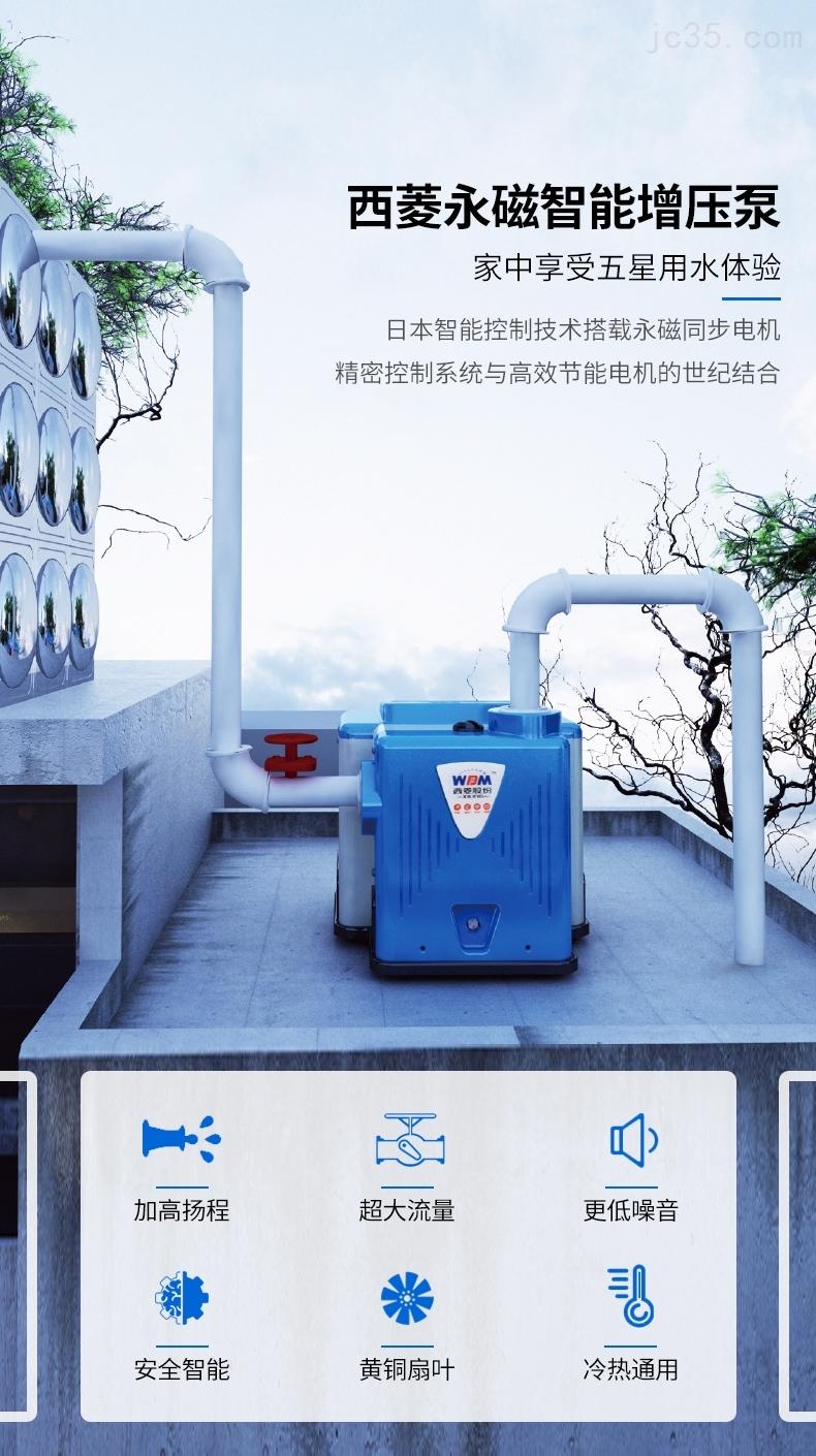 西菱家用全自动热水器增压泵