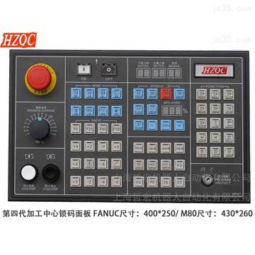 FANUC/三菱M80加工中心塑胶锁码面板
