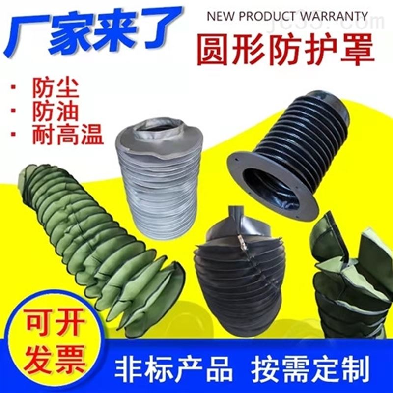 数控机床圆形伸缩式防护罩
