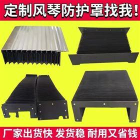 数控机床柔性伸缩式风琴防护罩