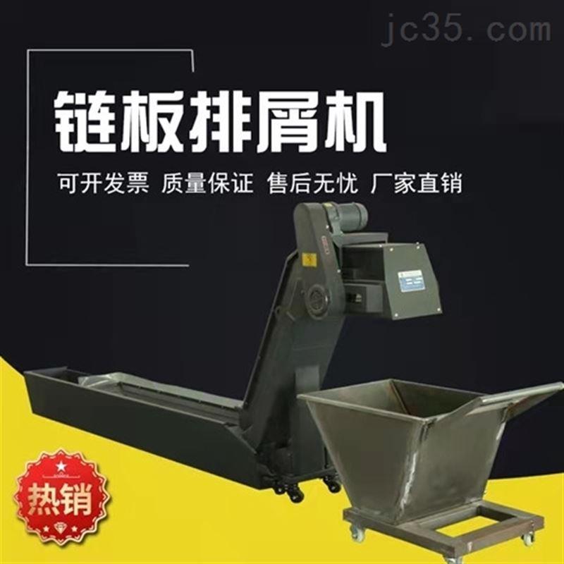 数控机床链板式排屑机