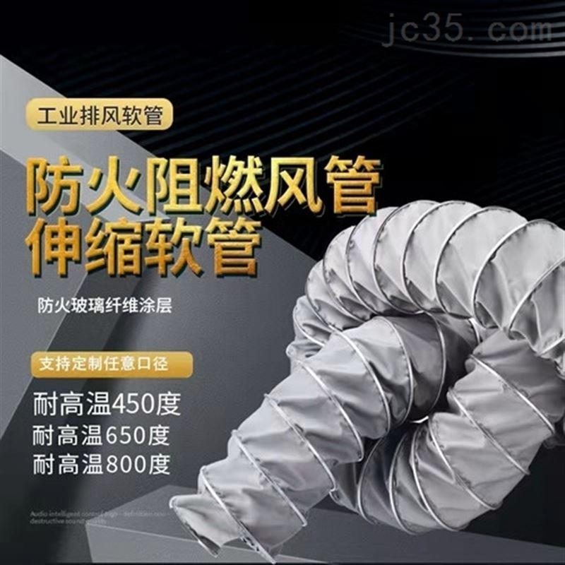 耐高温伸缩式防火布风管