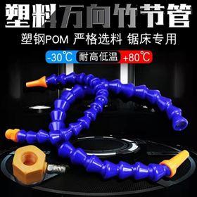 机床塑料冷却管