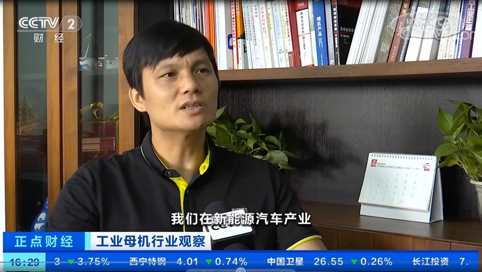 CCTV-2央視財經頻道走進埃弗米