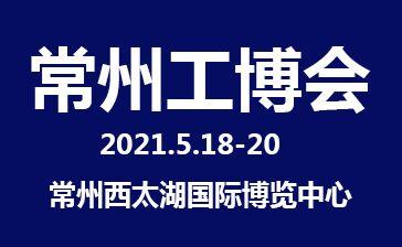 2021第九屆中國常州國際工業裝備博覽會