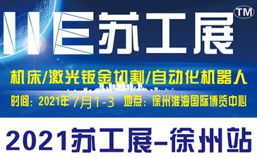 2021蘇工展-IIE2021(徐州)國際工業智能展覽會
