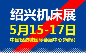 2021中國(紹興)機床展暨國際智能制造及工業機器人展覽會