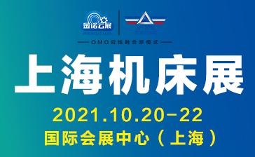 JM2021上海國際機床展覽會/上海國際數字化工廠展覽會