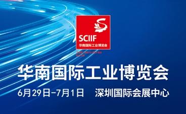 華南國際工業博覽會(SCIIF)