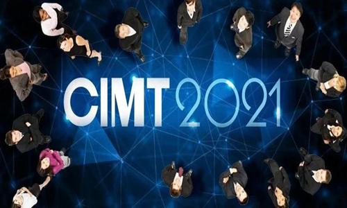CIMT2021展览会部分重点活动简介