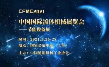 2021中國國際流體機械展覽會-節能設備展(CFME2021)