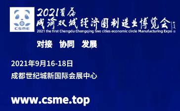 2021首屆成渝雙城經濟圈制造業博覽會