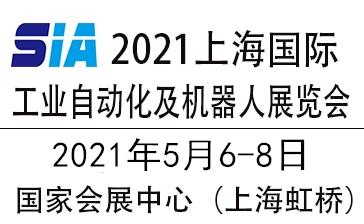 2021上海智能工廠展覽會