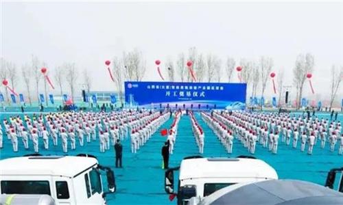 山西省(太重)智能高端裝備產業園區項目開工奠基儀式舉行