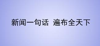 一句話新聞:中國機床工具工業協會調研北京市電加工研究所
