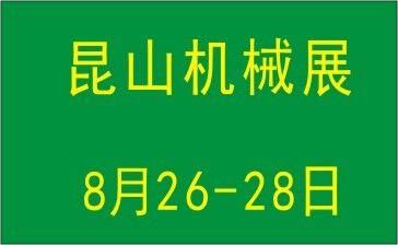 2021昆山�W�七届国际机��C�������刉���展览会