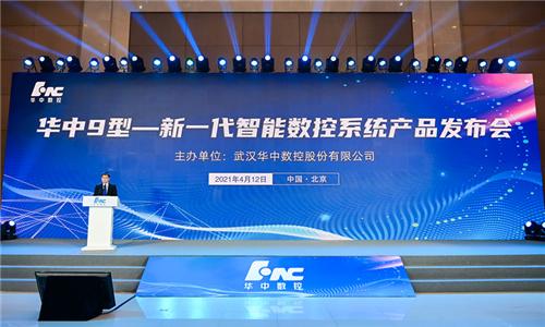"""华中数控发布全球首台智能数控系统——""""华中9型智能数控系统""""!"""
