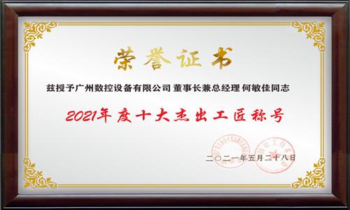 热烈祝贺广州数控设备有限公司董事长兼总经理何敏佳荣获中国品牌日十大杰出工匠称号