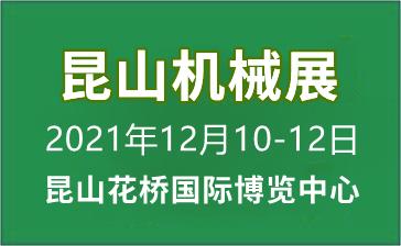 2021昆山�W�七届国际机械智能展览会