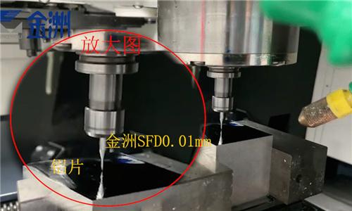 金洲0.01mm超细微型钻头成功应用