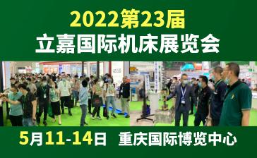 2022�W?3届立嘉国际机床展览会