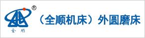 浙江全順機床有限公司