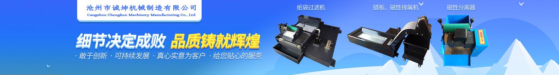 沧州市诚坤机械制造有限公司