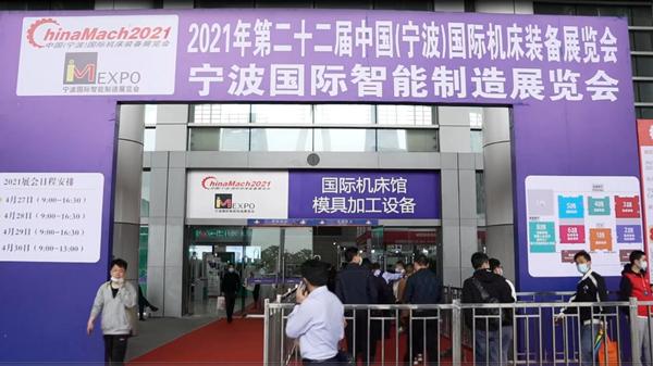 中国(宁波)国际机床装备展览会盛大开幕